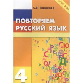 Тарасова Л. Повторяем русский язык. 4 класс (ФГОС)