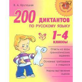 Крутецкая В. 200 диктантов по русскому языку. 1-4 классы