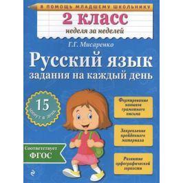 Мисаренко Г. Русский язык. 2 класс. Задания на каждый день