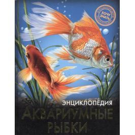 Альникин А. (ред.) Аквариумные рыбки. Энциклопедия