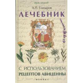 Гончаров А. Лечебник с использованием рецептов Авиценны