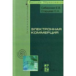 Сибирская Е. Электронная коммерция