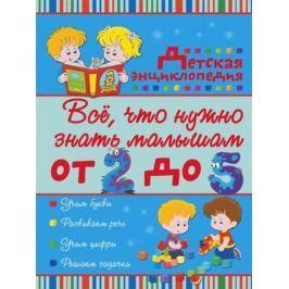 Никитенко И., Попова И. Все, что нужно знать малышам от 2 до 5. Детская энциклопедия