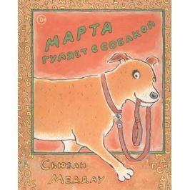Меддау С. Марта гуляет с собакой