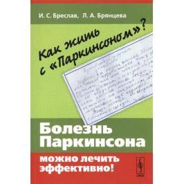 Бреслав И., Брянцева Л. Как жить с