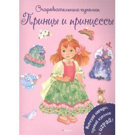 Галимова К. (ред.) Очаровательные куколки. Принцы и принцессы. Вырезай наряды, одевай кукол и играй!