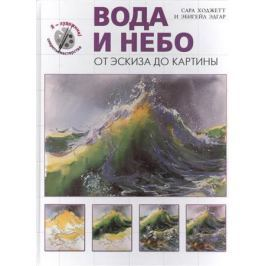 Ходжетт С., Эдгар Э Вода и небо. От эскиза до картины