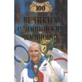 Малов В. 100 великих олимпийских чемпионов