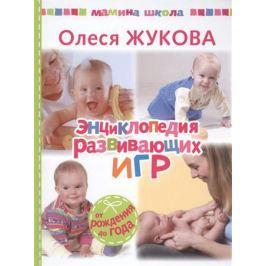 Жукова О. Энциклопедия развивающих игр. От рождения до года
