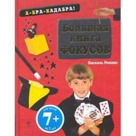 Романо П. Большая книга фокусов