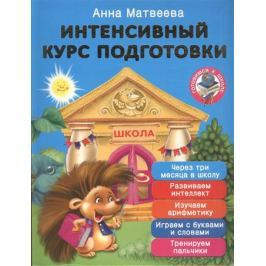 Матвеева А. Интенсивный курс подготовки. Через три месяца в школу