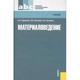Черепахин А., Колтунов И., Кузнецов В. Материаловедение Учеб.