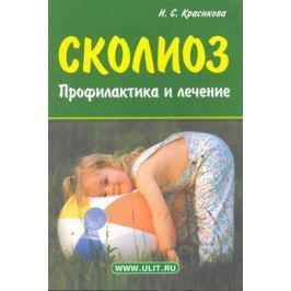 Красикова И. Сколиоз: Профилактика и лечение