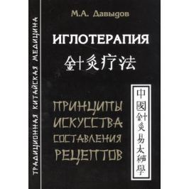 Давыдов М. Иглотерапия. Принципы искусства составления рецептов