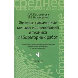 Пустовалова Л., Никанорова И. Физико-химические методы исследования и техника лабораторных работ. Издание 2-е, переработанное и дополненное