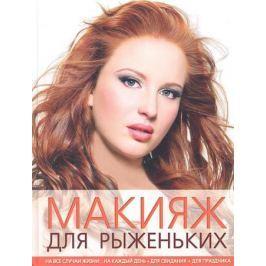 Ефанова А., Сергутина У. Макияж для рыженьких