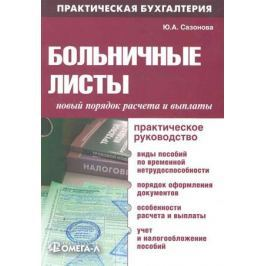 Сазонова Ю. Больничные листы Новый порядок расчета и выплаты