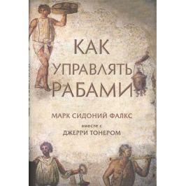 Фалкс М., Тонер Дж. Как управлять рабами