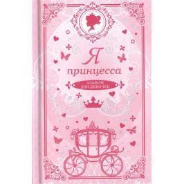 Суворова Т. (ред.) Я принцесса. Альбом для девочек: Анкеты, тесты, творческие задания, советы, правила этикета