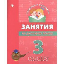 Гончар В. Занятия по русскому языку. 3 класс