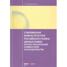 Мухаметшин Т. Современная инфраструктура российского рынка ценных бумаг: научно-практический комментарий законодательства