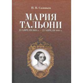 Соловьев Н. Мария Тальони 23 апр. 1804г - 23 апр. 1884г