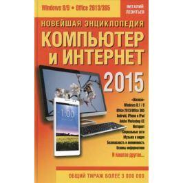 Леонтьев В. Компьютер и Интернет 2015