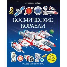 Тадхоуп С. Космические корабли. Более 300 наклеек!