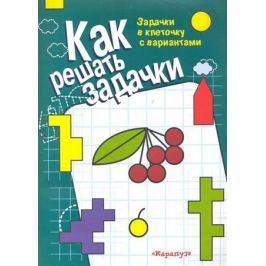 Голицина Е., Соловьева М. Как решать задачки Задачки в клеточку с вариантами