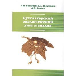 Белоусов А., Шелухина Е., Близно Л. Бухгалтерский экологический учет и анализ: учебное пособие