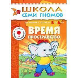 Дорофеева А. ШСГ Шестой год Время пространство
