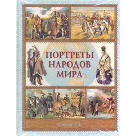 Лазарев А. Портреты народов мира