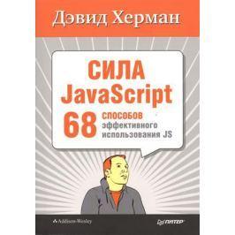 Херман Д. Сила JavaScript. 68 способов эффективного использования JS