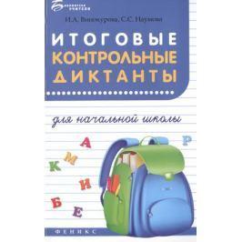 Винокурова И., Наумова С. Итоговые контрольные диктанты для начальной школы