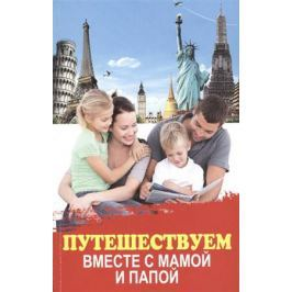 Трясорукова Т. Путешествуем вместе с мамой и папой