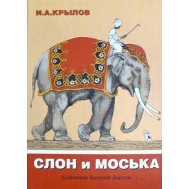 Крылов И. Слон и Моська