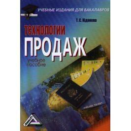 Жданова Т. Технологии продаж. Учебное пособие