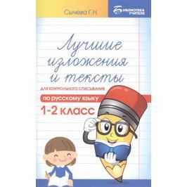 Сычева Г. Лучшие изложения и тексты для контрольного списывания по русскому языку. 1-2 класс