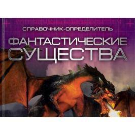Сперроу Д. Фантастические существа