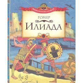 Гомер Илиада. Поэма