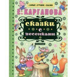 Карганова Е. Сказки с песенками