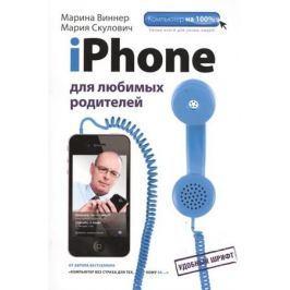 Виннер М., Скулович М. iPhone для любимых родителей