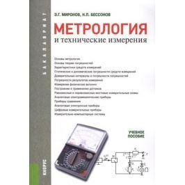 Миронов Э., Бессонов Н. Метрология и технические измерения