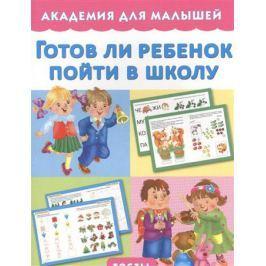 Малышкина М. Академия для малышей. Готов ли ребенок пойти в школу. Тесты