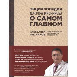 Мясников А. Энциклопедия доктора Мясникова о самом главном