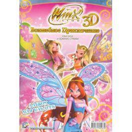 Волшебное приключение Клуб Winx 3D
