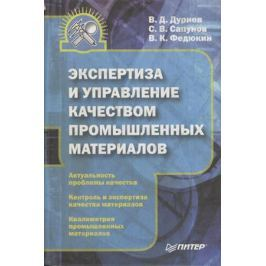 Дурнев В., Сапунов С., Федюкин В. Экспертиза и управление качеством промышленных материалов