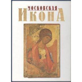 Смирнова Э. Московская икона XIV-XVII веков