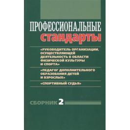 Григорьева И., Черноног Д. Профессиональные стандарты. Сборник 2: