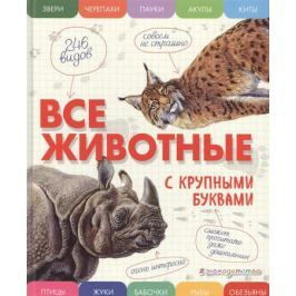 Ананьева Е. Все животные с крупными буквами